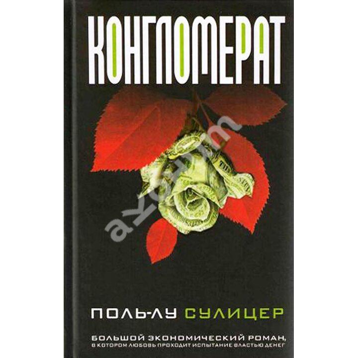 Конгломерат - Поль-Лу Сулицер (978-985-15-0153-9)