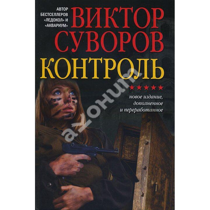 Контроль - Виктор Суворов (978-5-98124-653-1)