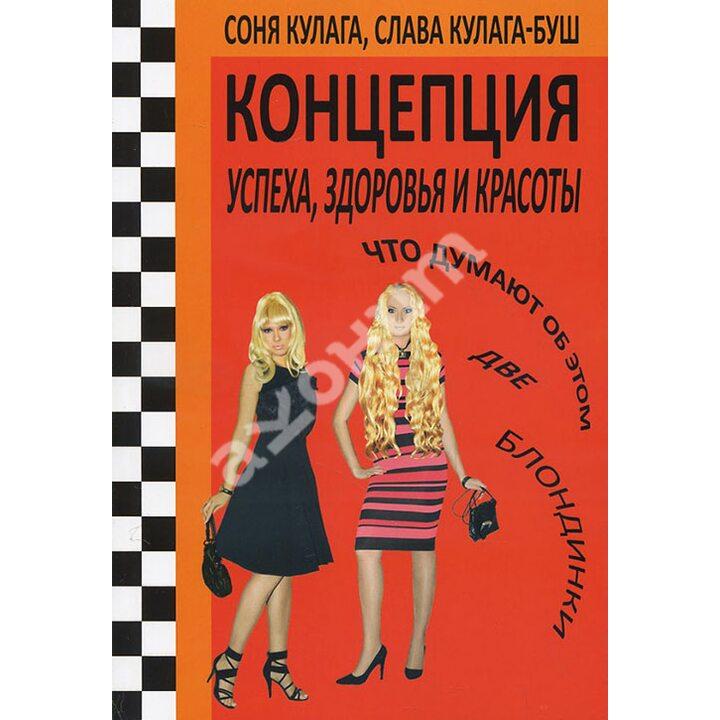 Концепция успеха, здоровья и красоты. Что думают об этом две блондинки - Софья Кулага, Ярослава Кулага-Буш (978-5-4461-0294-5)