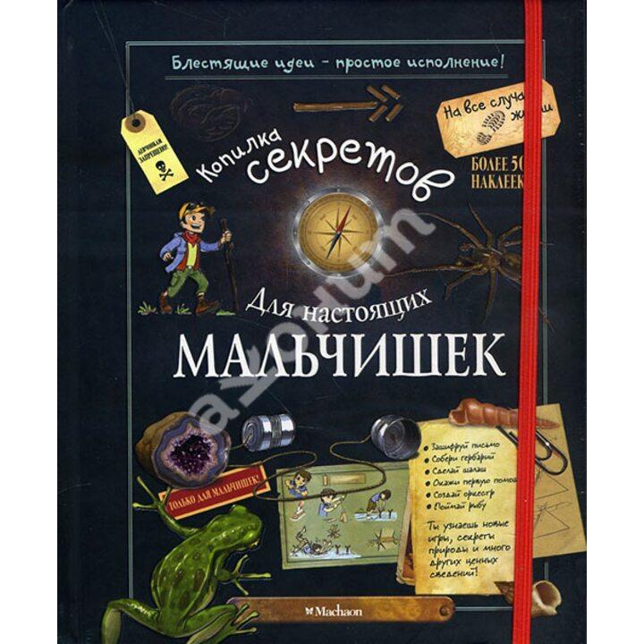 Копилка секретов для настоящих мальчишек - Мишель Лекре Селия Галле (978-5-389-04928-4)