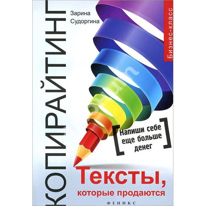 Копирайтинг. Тексты, которые продаются - Зарина Судоргина (978-5-222-21909-6)