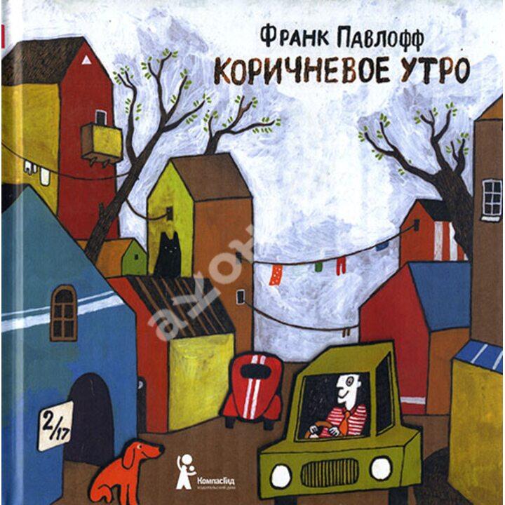 Коричневое утро - Франк Павлофф (978-5-904561-64-2)