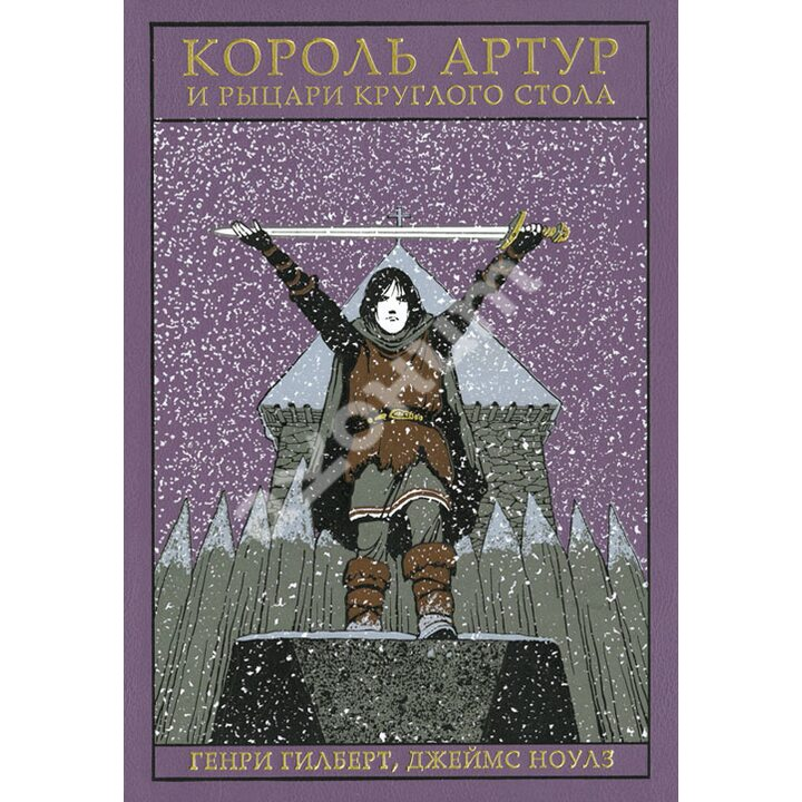 Король Артур и рыцари Круглого стола - Генри Гилберт, Джеймс Ноулз (978-5-93898-466-0)