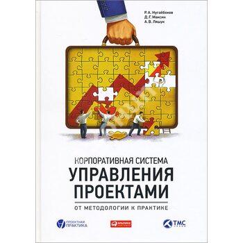 Корпоративна система управління проектами . Від методології до практики