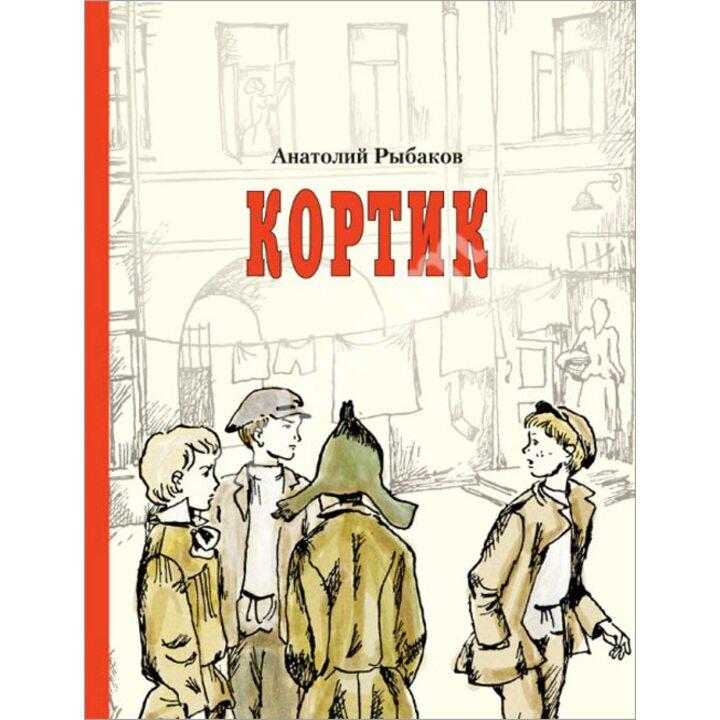 Кортик - Анатолий Рыбаков (978-5-91045-732-8)