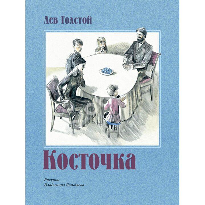 Косточка - Лев Толстой (978-5-9268-1823-6)