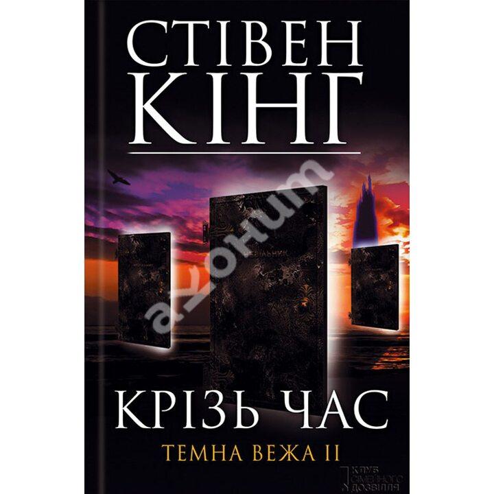 Крiзь час. Темна вежа ІІ - Стівен Кінг (978-966-14-5070-6)