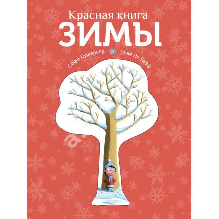 Красная книга зимы - Софи Кушарьер (978-5-00074-010-1)