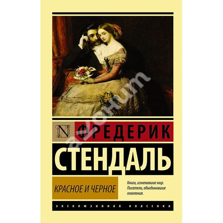 Красное и черное - Стендаль (978-5-17-093200-9)