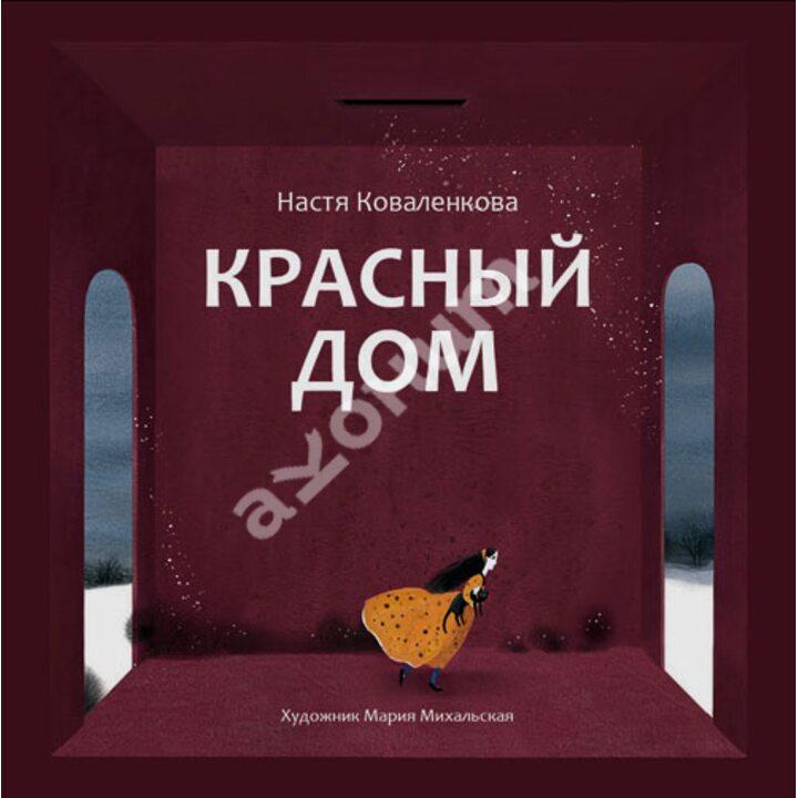 Красный Дом - Настя Коваленкова (978-5-9268-1647-8)