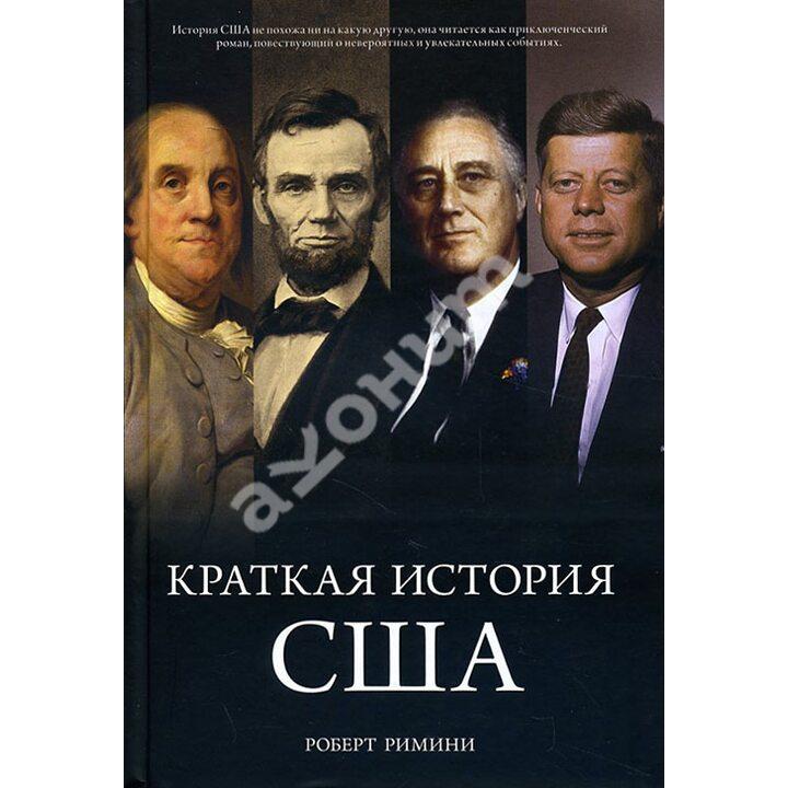 Краткая история США - Роберт Римини (978-5-389-07121-6)