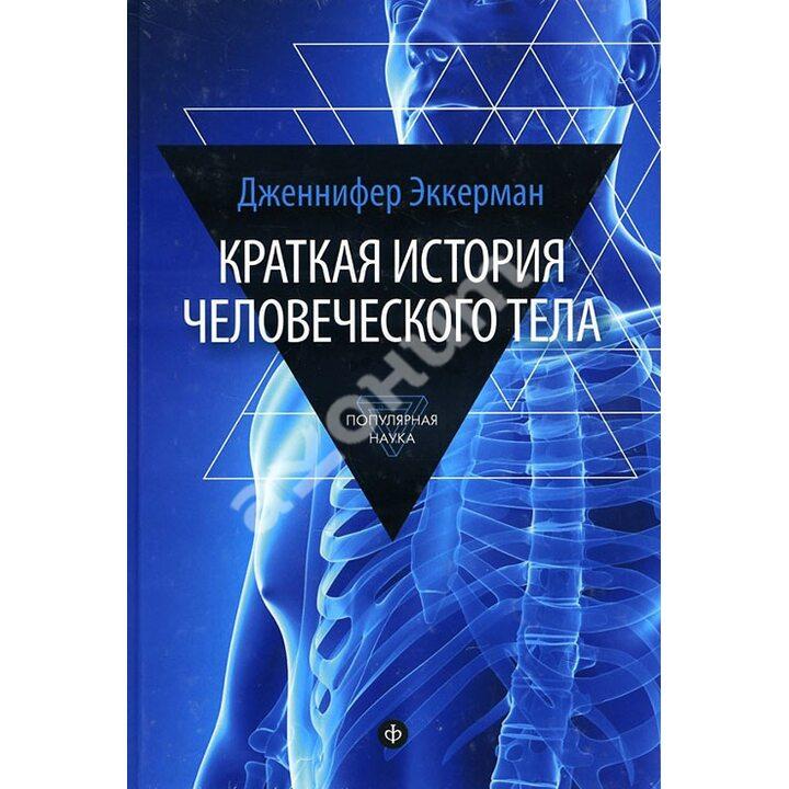 Краткая история человеческого тела. 24 часа из жизни тела. Секс, еда, сон, работа - Дженнифер Эккерман (978-5-367-03608-4)