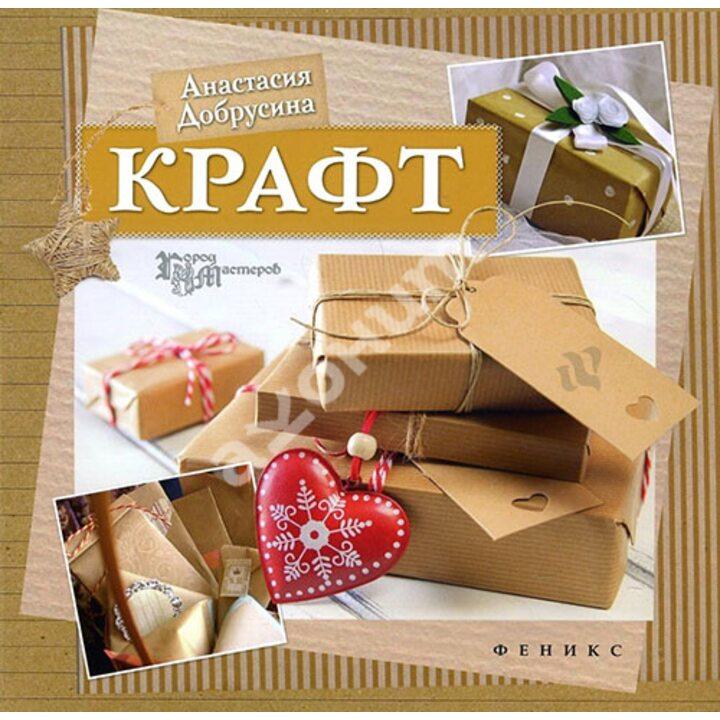 Крафт - Анастасия Добрусина (978-5-222-26504-8)