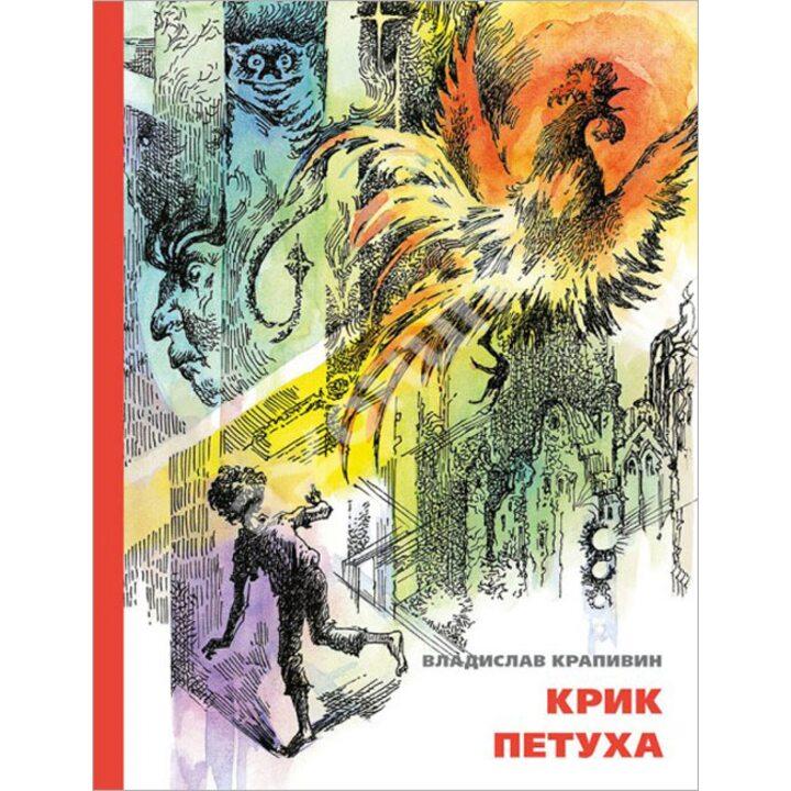 Крик петуха - Владислав Крапивин (978-5-91045-717-5)