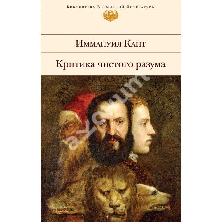 Критика чистого разума - Иммануил Кант (978-5-699-77120-2)