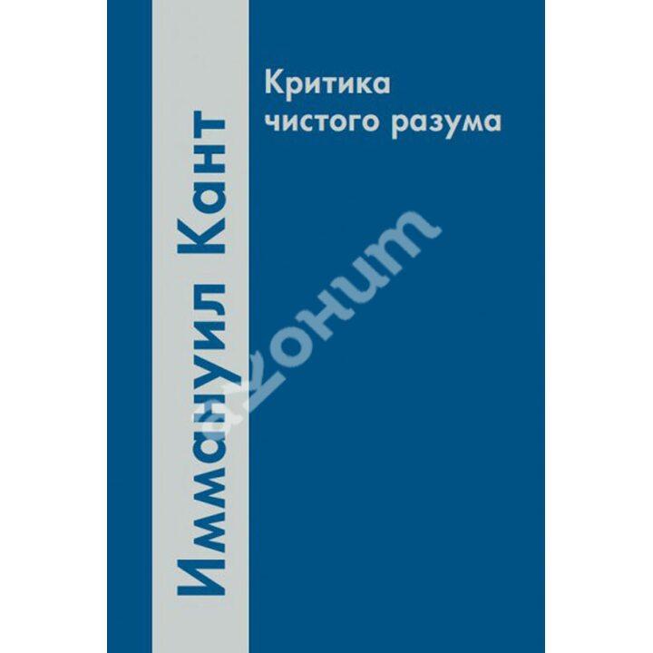 Критика чистого разума - Иммануил Кант (978-5-8291-1658-3)