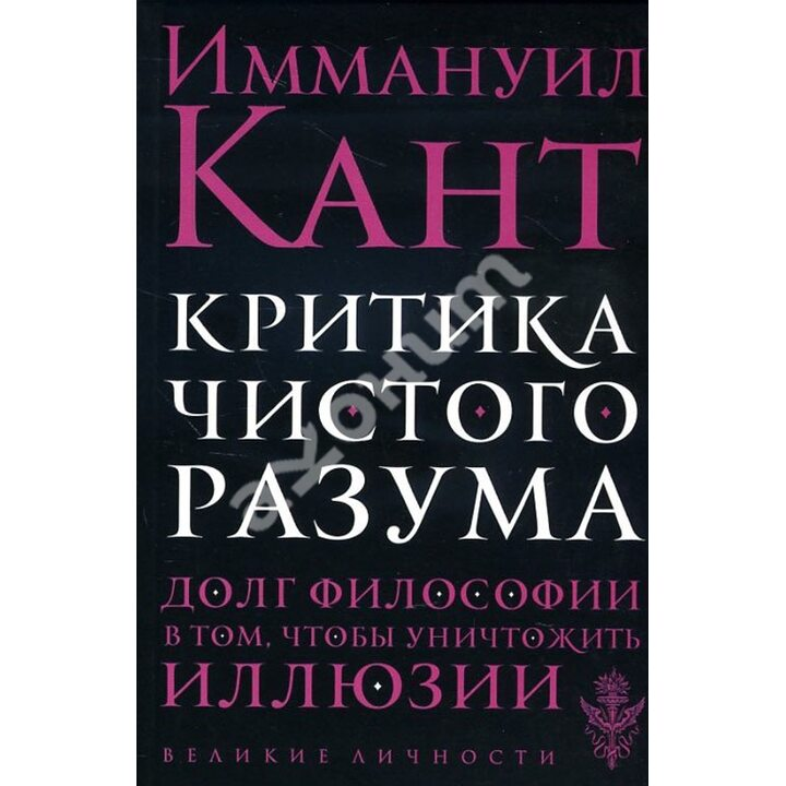 Критика чистого разума - Иммануил Кант (978-5-699-81797-9)