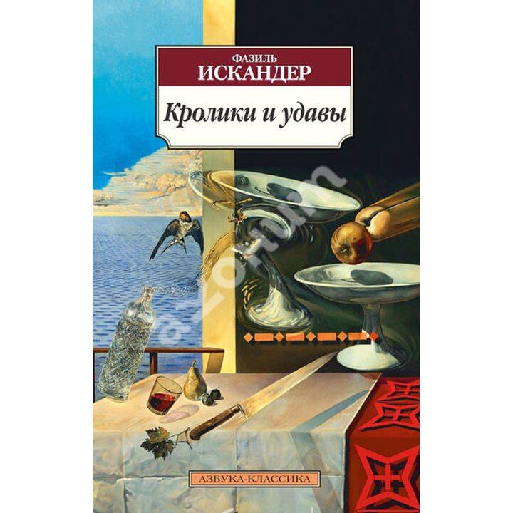 Кролики и удавы - Фазиль Искандер (978-5-389-08101-7)