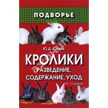 Кролики . Розведення , утримання , догляд