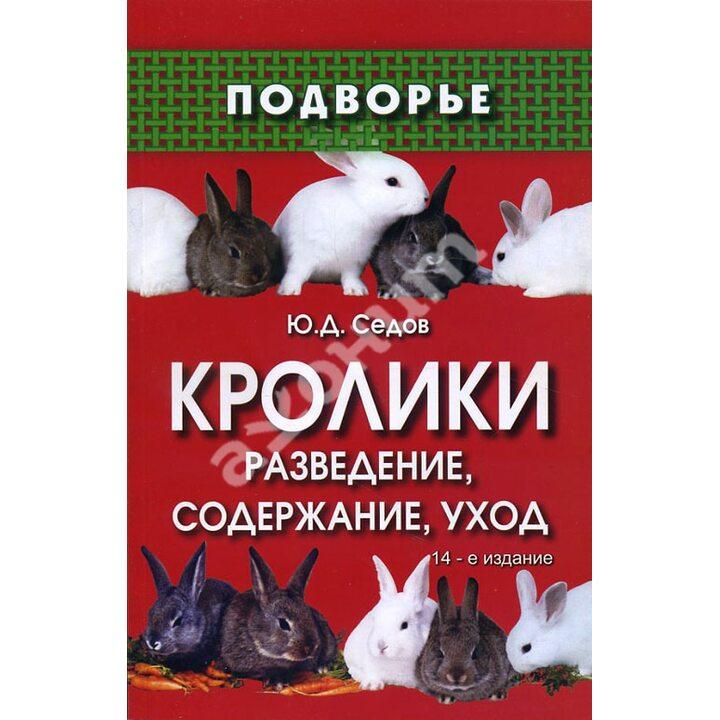 Кролики. Разведение, содержание, уход - Юрий Седов (978-5-222-27035-6)
