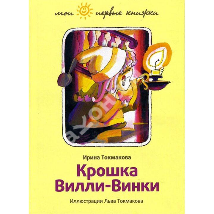 Крошка Вилли-Винки - Ирина Токмакова (978-5-367-01698-7)