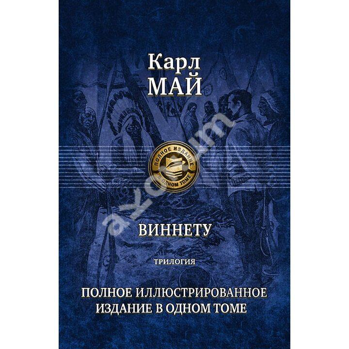 Виннету. Трилогия - Карл Май (978-5-9922-1379-9)