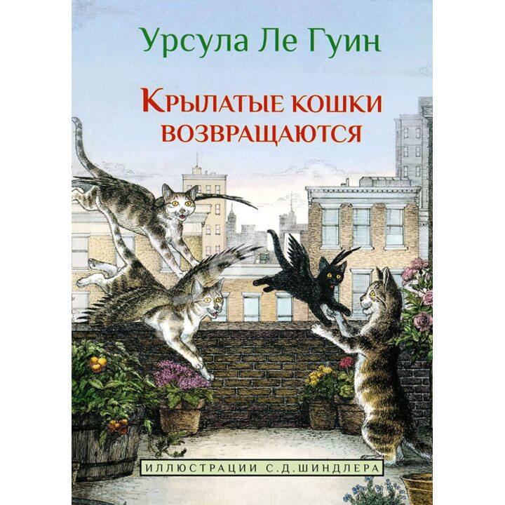 Крылатые кошки возвращаются - Урсула Ле Гуин (978-5-00074-098-9)