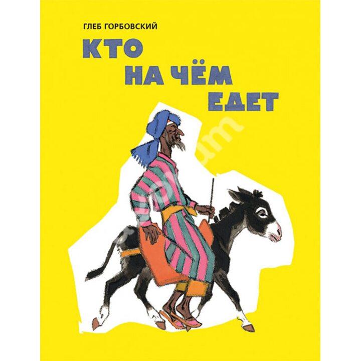Кто на чем едет - Глеб Горбовский (978-5-9268-1937-0)