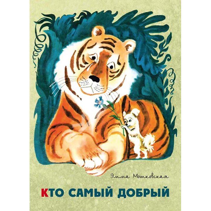 Кто самый добрый - Эмма Мошковская (978-5-9268-1920-2)