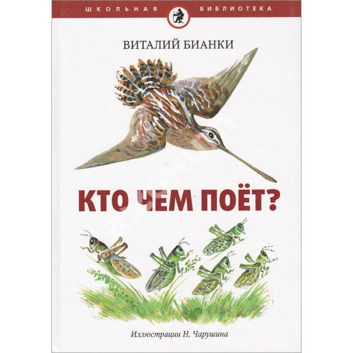 Кто чем поет? - Виталий Бианки (978-5-367-02047-2)