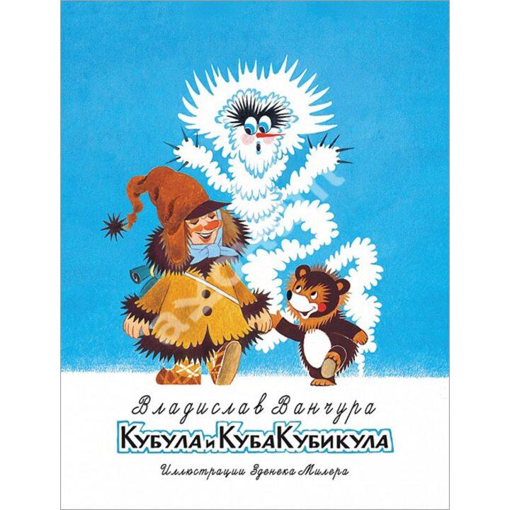 Кубула и Куба Кубикула - Владислав Ванчура (978-5-353-07010-8)