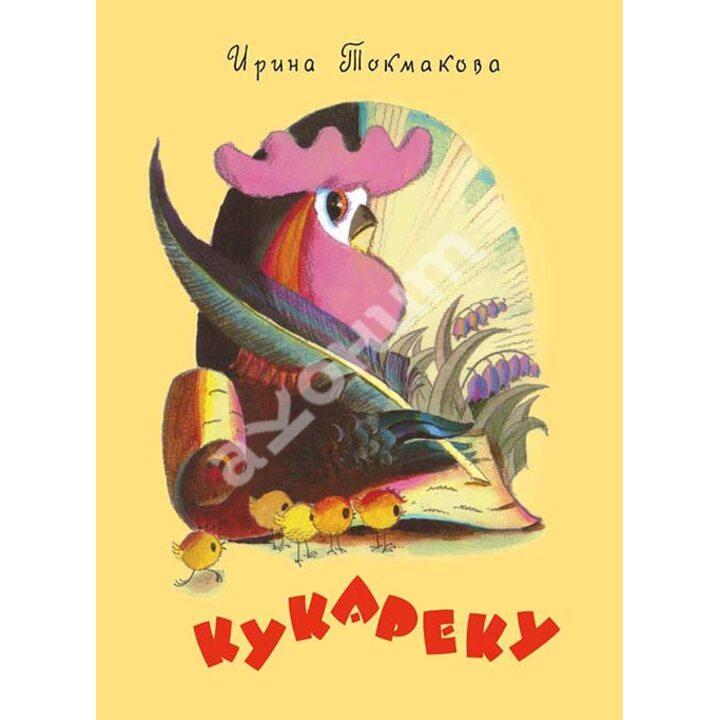 Кукареку - Ирина Токмакова (978-5-9268-1856-4)