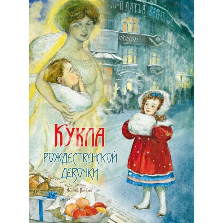Кукла рождественской девочки - Лидия Авилова, Юлия Насветова (978-5-9268-1668-3)