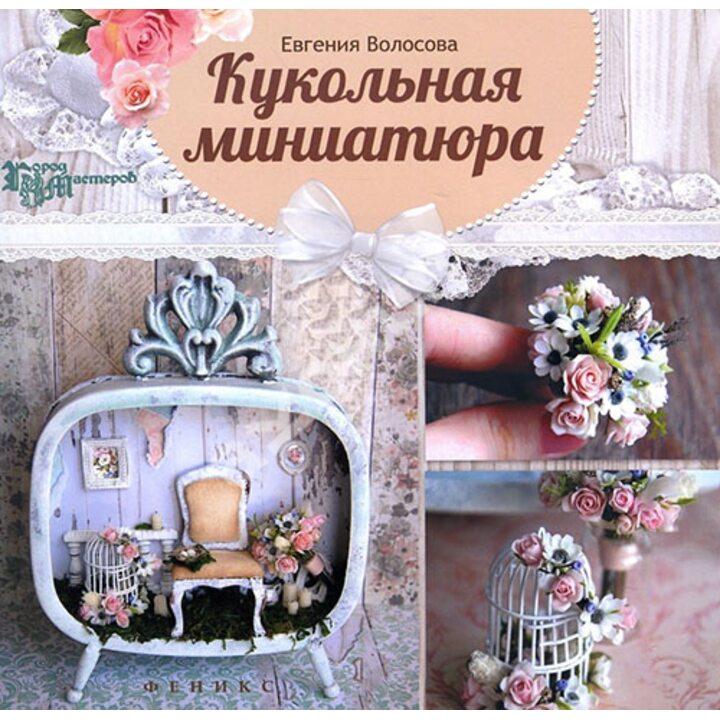 Кукольная миниатюра - Евгения Волосова (978-5-222-25501-8)