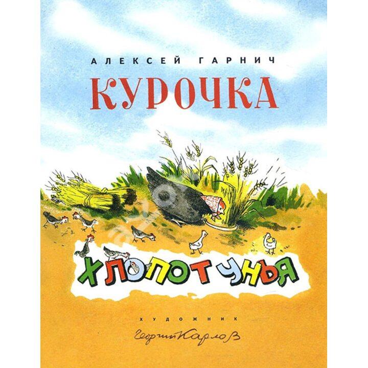 Курочка-Хлопотунья - Алексей Гарнич (978-5-9268-1717-8)
