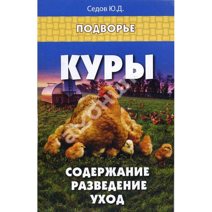 Куры. Содержание, разведение, уход - Юрий Седов (978-5-222-24489-0)
