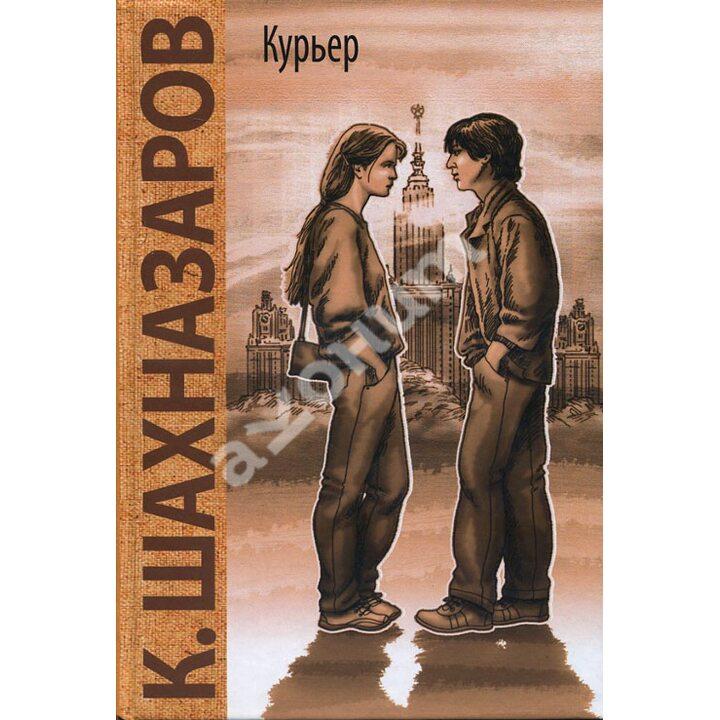 Курьер - Карен Шахназаров (978-5-91921-317-8)