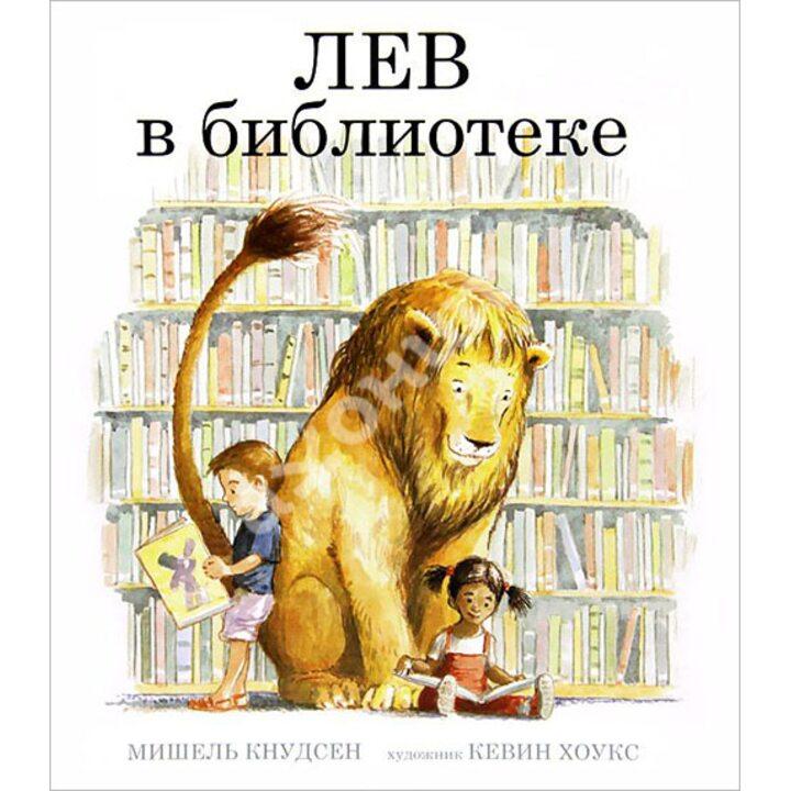 Лев в библиотеке - Мишель Кнудсен (978-5-905782-09-1)