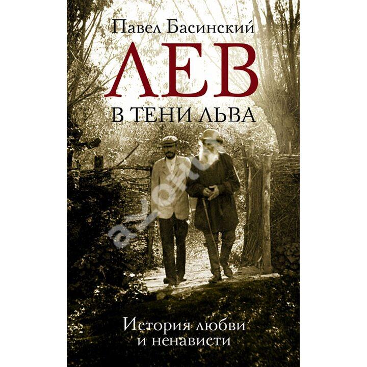 Лев в тени Льва - Павел Басинский (978-5-17-089036-1)