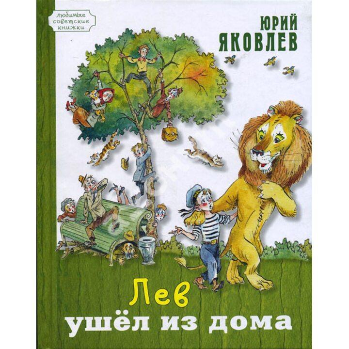 Лев ушёл из дома - Юрий Яковлев (978-5-91921-303-1)