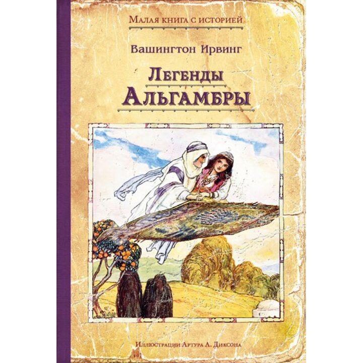 Легенды Альгамбры - Вашингтон Ирвинг (978-5-91045-675-8)