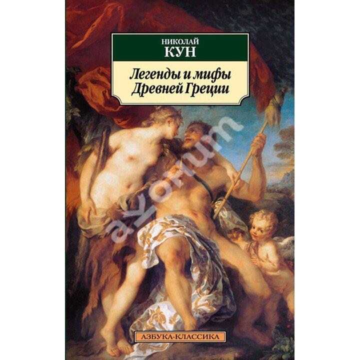 Легенды и мифы Древней Греции - Николай Кун (978-5-389-02395-6)