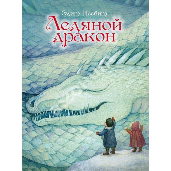 Ледяной дракон - Эдит Несбит (978-5-9268-1779-6)
