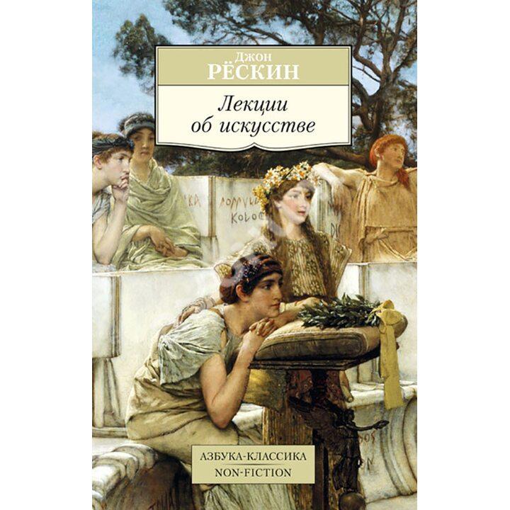 Лекции об искусстве - Джон Рёскин (978-5-389-10342-9)