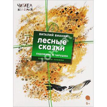 Лесные сказки (комплект из 4-х книг)