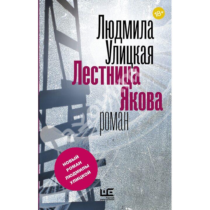 Лестница Якова - Людмила Улицкая (978-5-17-093650-2)