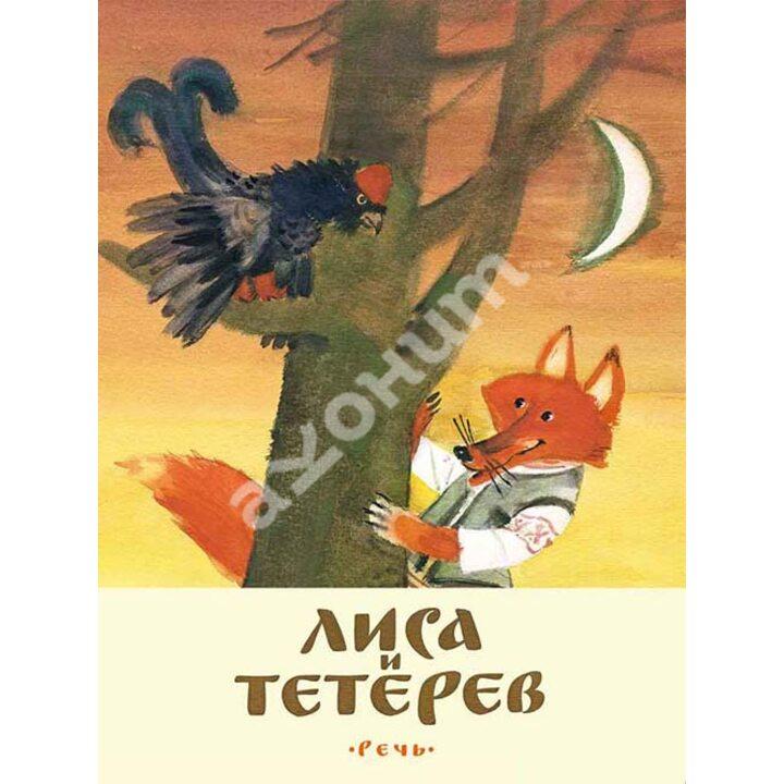 Лиса и тетерев. Белорусские народные сказки - (978-5-9268-1871-7)