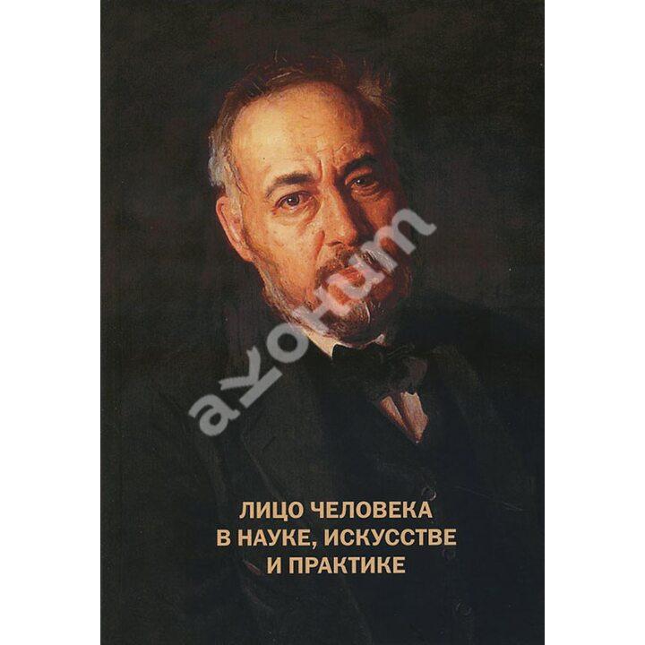 Лицо человека в науке, искусстве и практике - (978-5-89353-435-1)