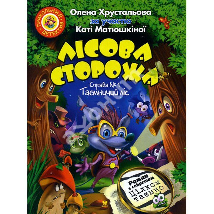 Лісова сторожа. Справа №1. Таємничий ліс - Катерина Матюшкіна, Олена Хрустальова (978-966-917-035-4)