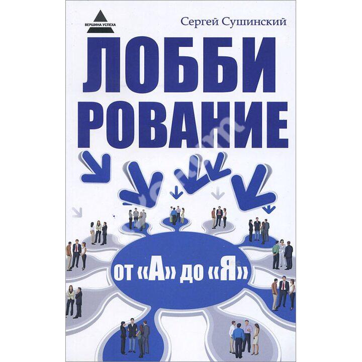 Лоббирование от «А» до «Я» - Сергей Сушинский (978-5-222-23508-9)